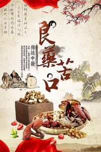 高端中国风中医海报