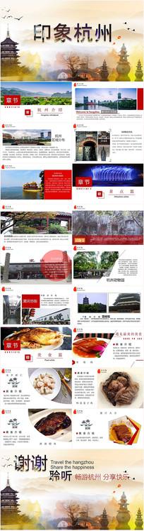杭州旅游杭州文化风景PPT pptx
