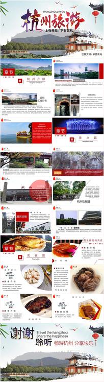 杭州旅游文化西湖风景PPT