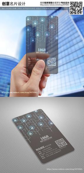 黑色简约网络安全维护透明名片