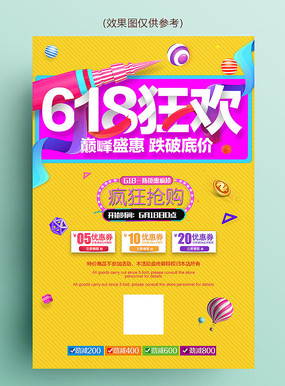 黄色618狂欢促销活动海报