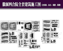 徽式四合院全套建筑施工图
