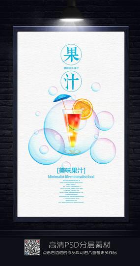 简约果汁宣传海报