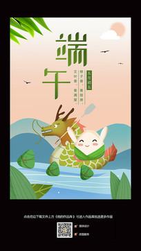 卡通创意端午节赛龙舟海报