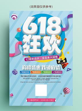 蓝色618狂欢促销活动海报