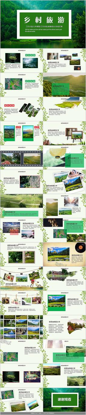 美丽农村乡村旅游PPT模板