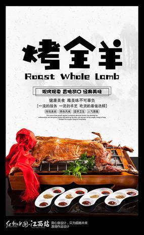 美食烤全羊宣传海报