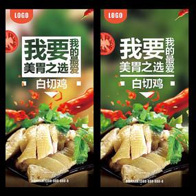 美味中华美食白切鸡海报