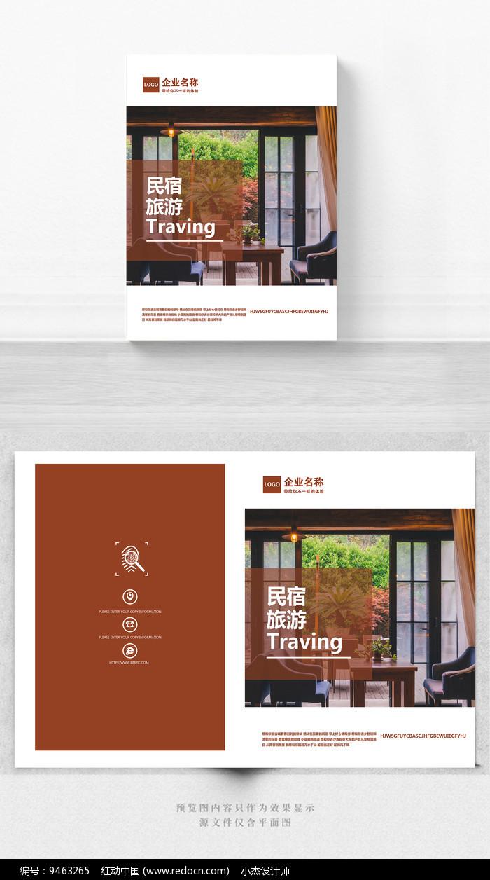 民宿旅游宣传册封面设计图片
