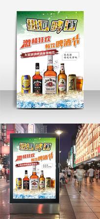 啤酒节冰镇啤酒海报