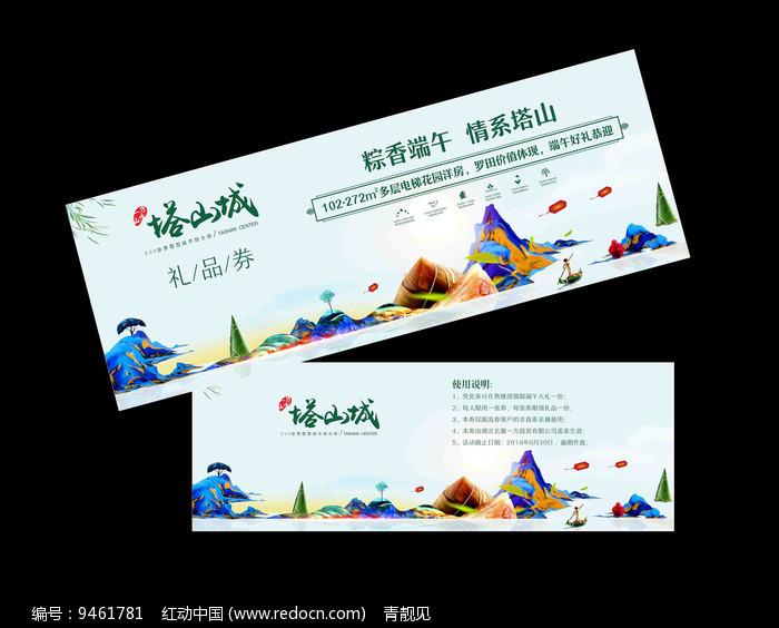 清新端午节礼品券图片