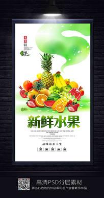 清新风水果促销海报