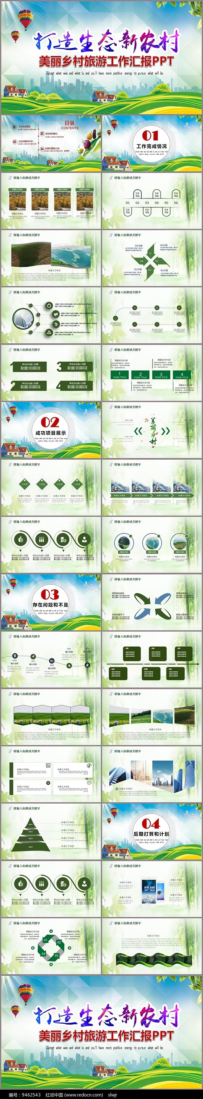 清新美丽乡村旅游PPT模板图片
