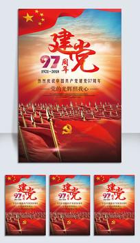 七一建党97周年宣传海报