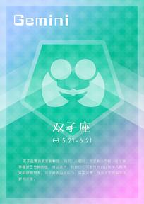 十二星座海报设计之双子座