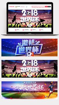 世界杯全屏海报banner