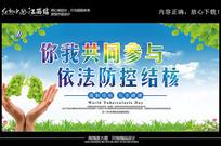 世界结核病防治日宣传展板