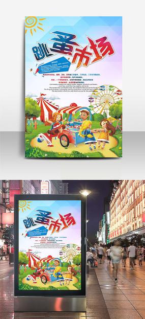跳蚤市场海报设计