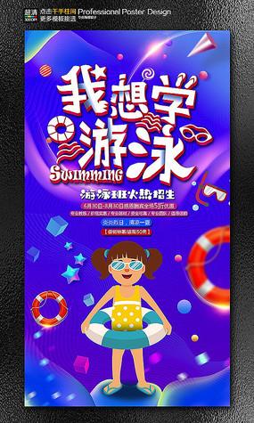 我想学游泳暑假游泳班培训招生