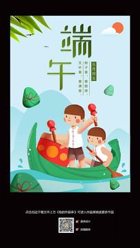 五月初五端午节插画海报