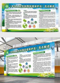 新环境保护法亮点解读宣传展板