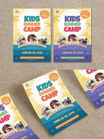 幼儿园托管班招生海报设计