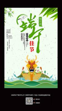 中国传统节日端午节海报