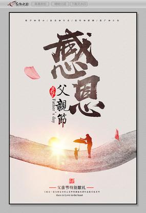 中国传统节日父亲节宣传海报 PSD