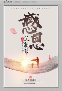 中国传统节日父亲节宣传海报