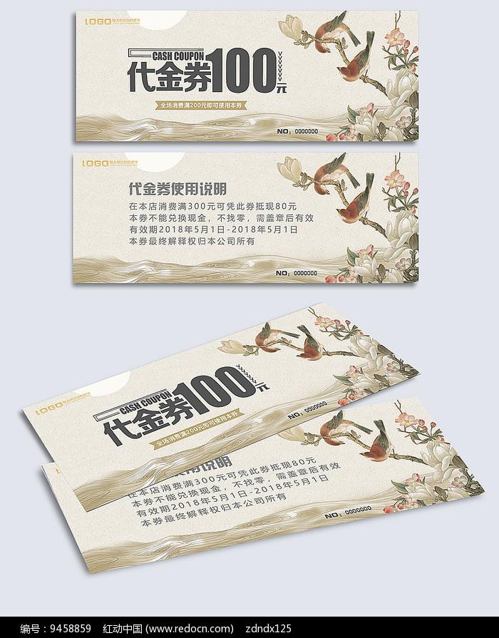 中国风淡雅代金券图片