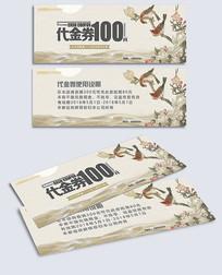 中国风淡雅代金券