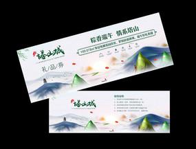 中国风端午节礼品券