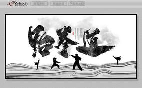 中国风跆拳道宣传展板