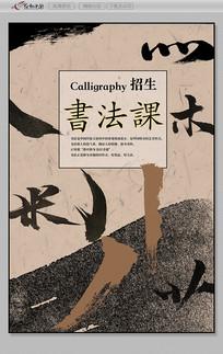 中国文化书法培训招生宣传海报