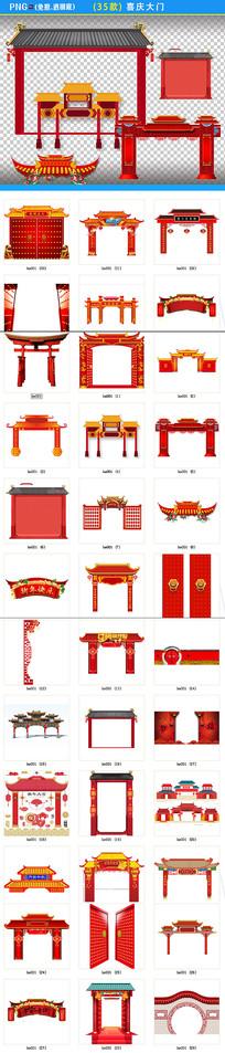 中式喜庆门牌png素材