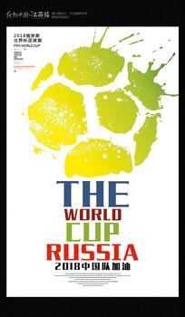 2018简约世界杯海报