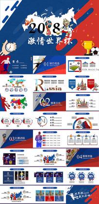 2018世界杯赛事PPT模板