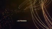 AE金色大气粒子标题开场模板