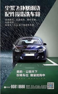 暴雨下的车位海报