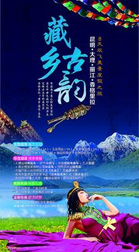 藏乡古韵旅游海报