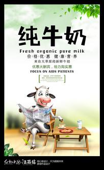 草原纯牛奶宣传海报
