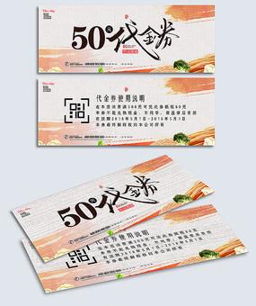 创新中国风美食代金券
