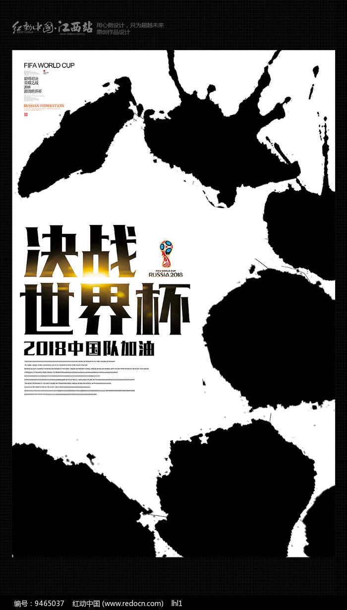创意2018世界杯海报图片