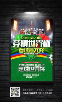 创意竞猜世界杯海报设计
