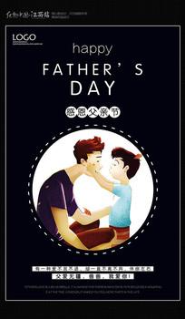 创意卡通父亲节海报
