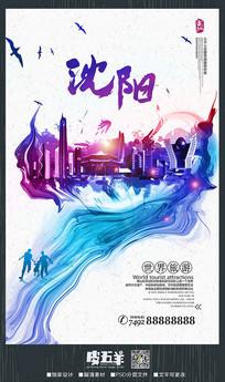 创意沈阳旅游海报