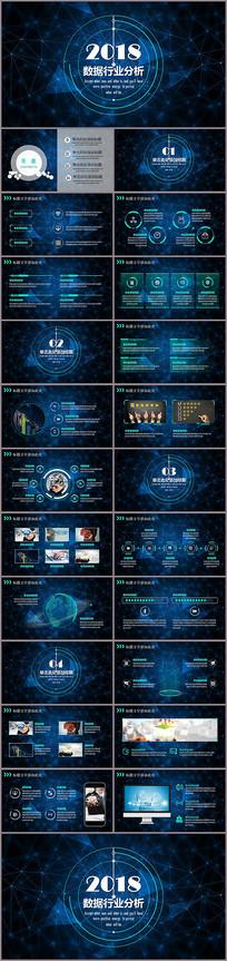 创意数据行业分析PPT模板 pptx