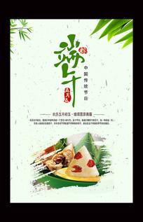 传统节日端午节海报