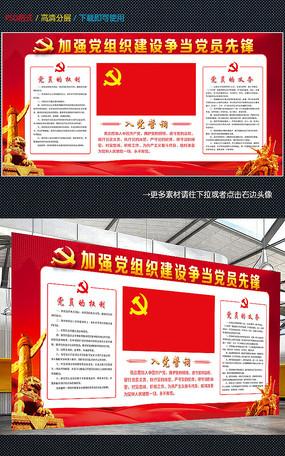 党员的权利和义务党员宣传栏