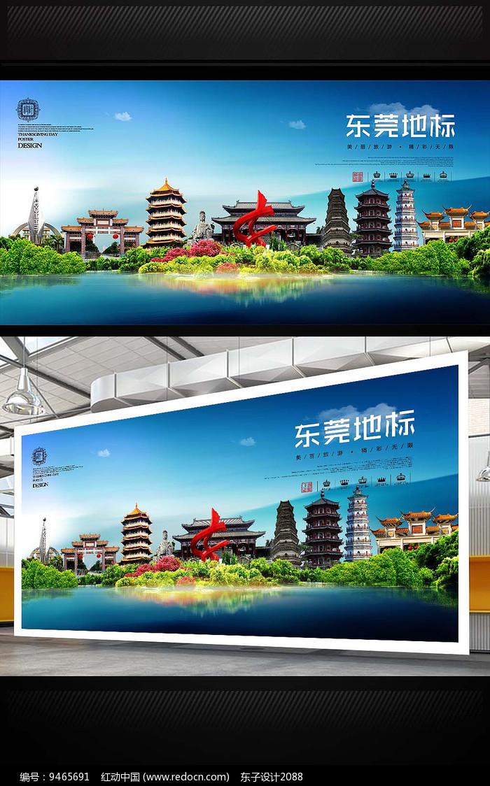 东莞地标宣传海报